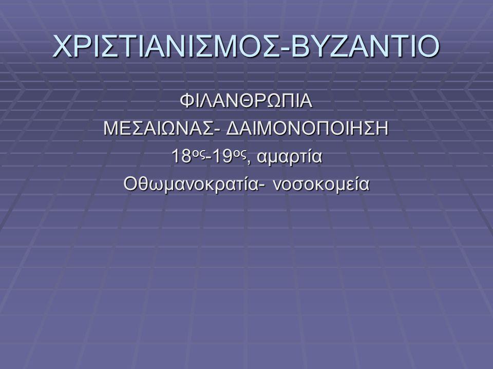 ΧΡΙΣΤΙΑΝΙΣΜΟΣ-ΒΥΖΑΝΤΙΟ ΦΙΛΑΝΘΡΩΠΙΑ ΜΕΣΑΙΩΝΑΣ- ΔΑΙΜΟΝΟΠΟΙΗΣΗ 18 ος -19 ος, αμαρτία Οθωμανοκρατία- νοσοκομεία