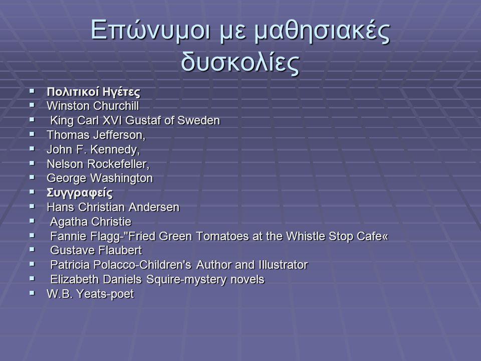 Επώνυμοι με μαθησιακές δυσκολίες  Πολιτικοί Ηγέτες  Winston Churchill  King Carl XVI Gustaf of Sweden  Thomas Jefferson,  John F. Kennedy,  Nels