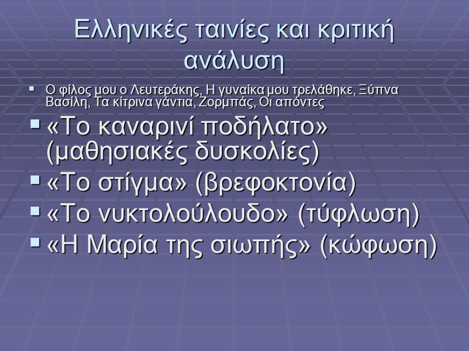 Ελληνικές ταινίες και κριτική ανάλυση  Ο φίλος μου ο Λευτεράκης, Η γυναίκα μου τρελάθηκε, Ξύπνα Βασίλη, Τα κίτρινα γάντια, Ζορμπάς, Οι απόντες  «Το