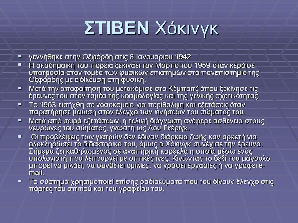 ΣΤΙΒΕΝ Χόκινγκ ΣΤΙΒΕΝ Χόκινγκ  γεννήθηκε στην Οξφόρδη στις 8 Ιανουαρίου 1942  Η ακαδημαϊκή του πορεία ξεκινάει τον Μάρτιο του 1959 όταν κέρδισε υποτ
