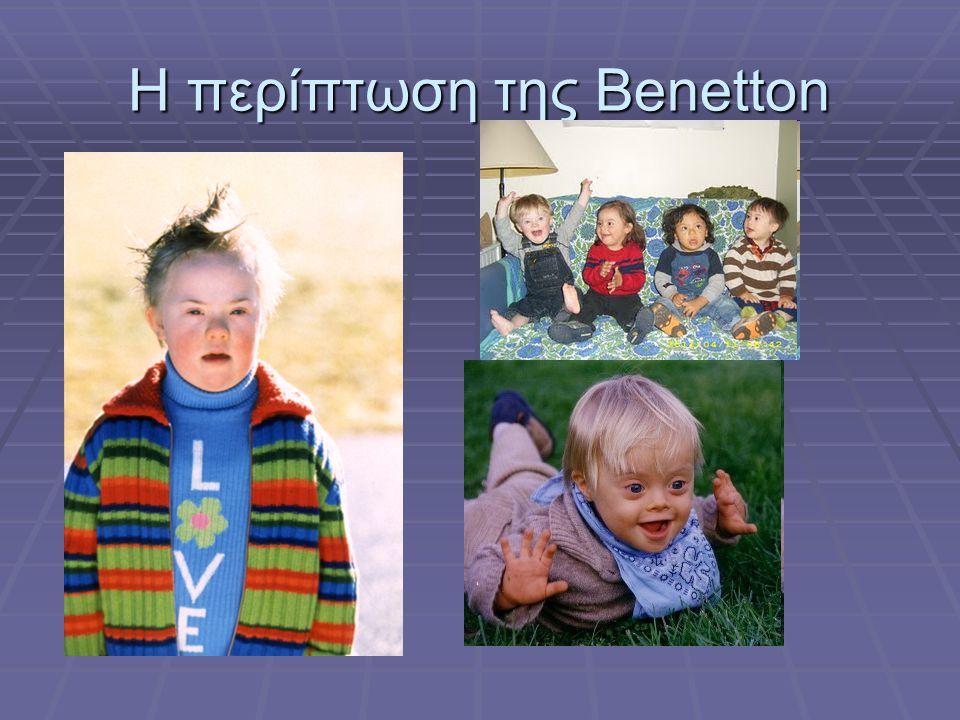Η περίπτωση της Benetton