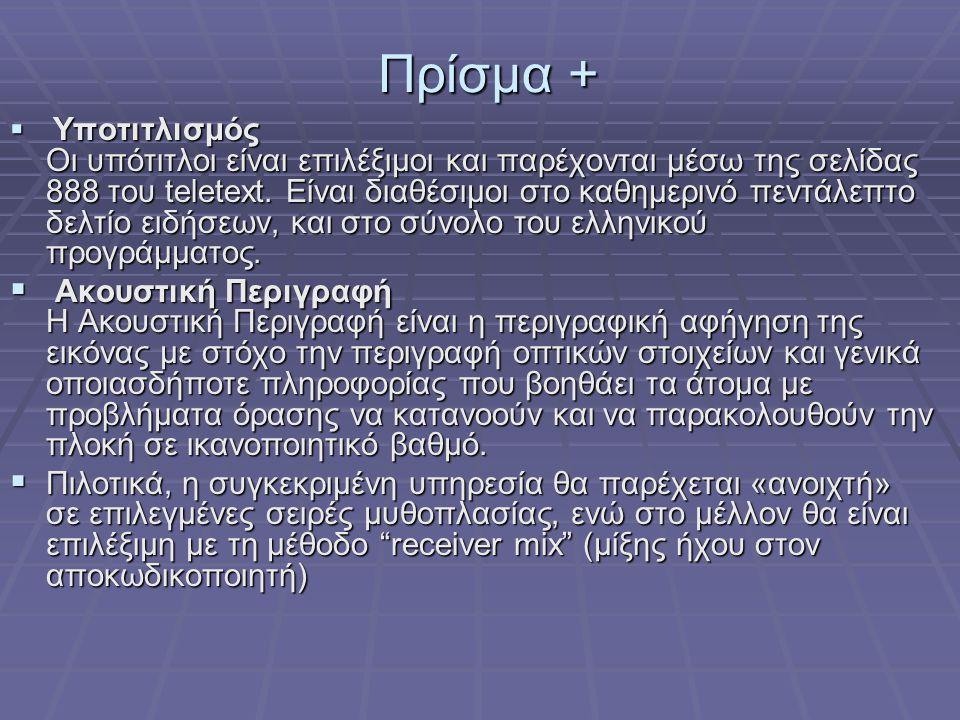 Πρίσμα +  Υποτιτλισμός Οι υπότιτλοι είναι επιλέξιμοι και παρέχονται μέσω της σελίδας 888 του teletext. Είναι διαθέσιμοι στο καθημερινό πεντάλεπτο δελ