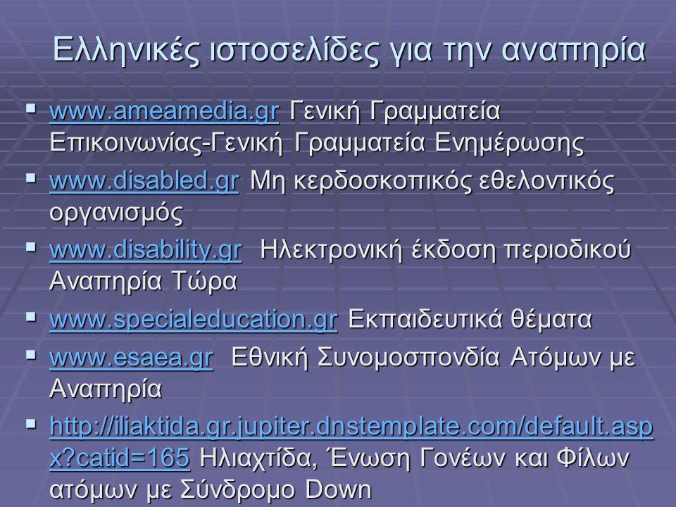 Ελληνικές ιστοσελίδες για την αναπηρία  www.ameamedia.gr Γενική Γραμματεία Επικοινωνίας-Γενική Γραμματεία Ενημέρωσης www.ameamedia.gr  www.disabled.