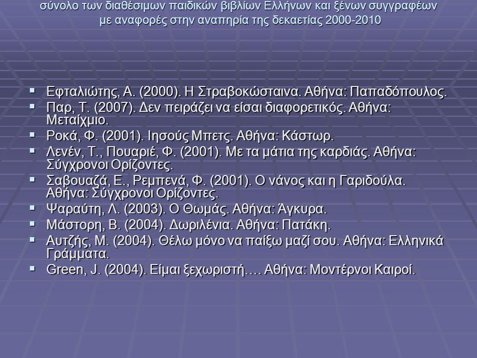 σύνολο των διαθέσιμων παιδικών βιβλίων Ελλήνων και ξένων συγγραφέων με αναφορές στην αναπηρία της δεκαετίας 2000-2010  Εφταλιώτης, Α. (2000). Η Στραβ
