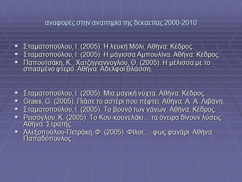 αναφορές στην αναπηρία της δεκαετίας 2000-2010  Σταματοπούλου, Ι. (2005). Η λευκή Μόλι. Αθήνα: Κέδρος.  Σταματοπούλου, Ι. (2005). Η μάγισσα Αμπουλίν