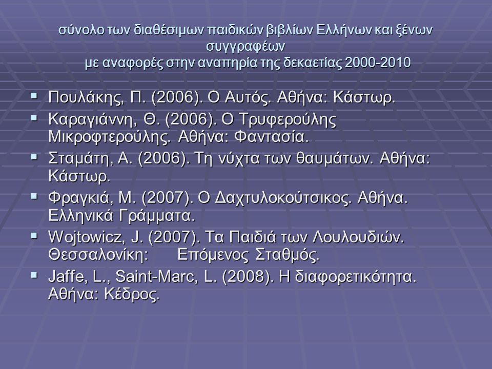 σύνολο των διαθέσιμων παιδικών βιβλίων Ελλήνων και ξένων συγγραφέων με αναφορές στην αναπηρία της δεκαετίας 2000-2010  Πουλάκης, Π. (2006). Ο Αυτός.