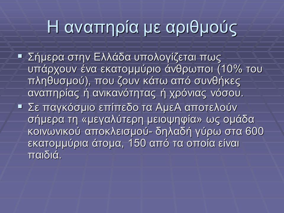 Η αναπηρία με αριθμούς  Σήμερα στην Ελλάδα υπολογίζεται πως υπάρχουν ένα εκατομμύριο άνθρωποι (10% του πληθυσμού), που ζουν κάτω από συνθήκες αναπηρί