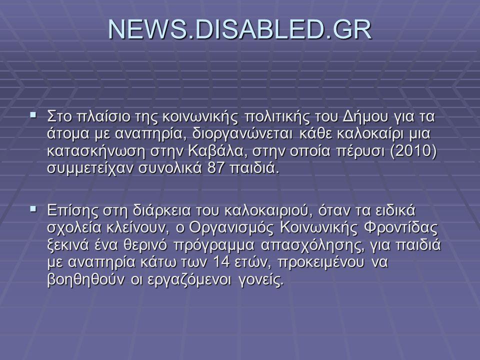 NEWS.DISABLED.GR  Στο πλαίσιο της κοινωνικής πολιτικής του Δήμου για τα άτομα με αναπηρία, διοργανώνεται κάθε καλοκαίρι μια κατασκήνωση στην Καβάλα,