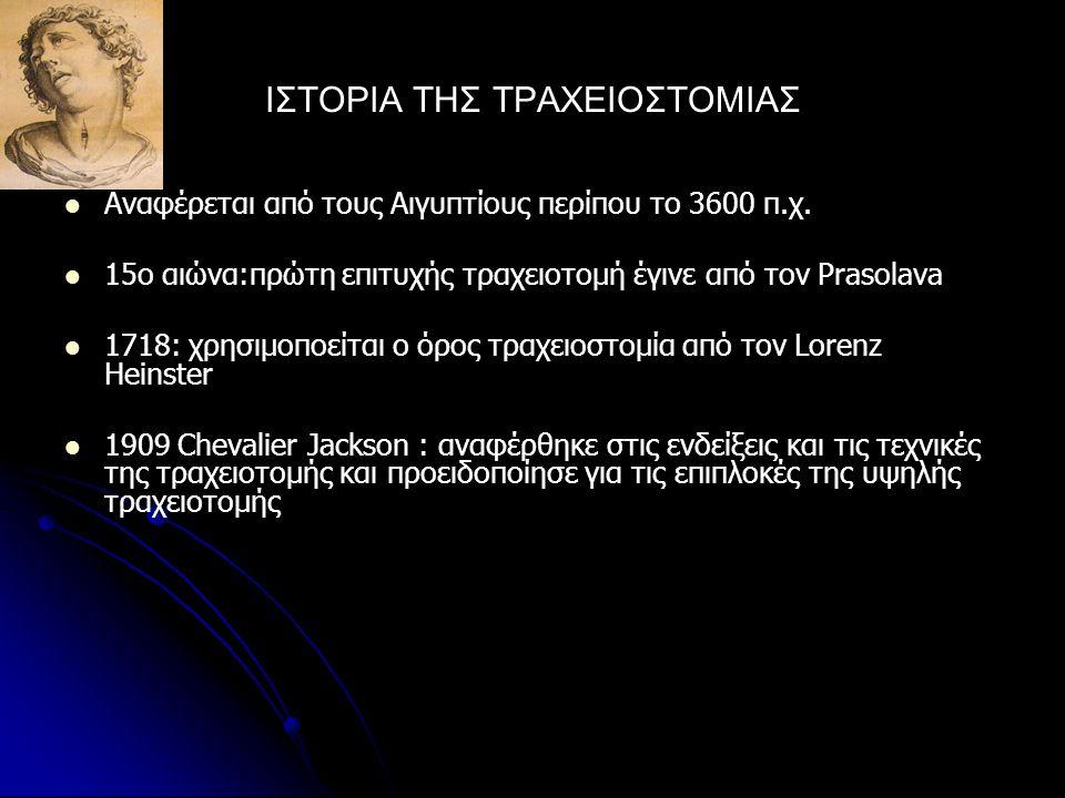 ΙΣΤΟΡΙΑ ΤΗΣ ΤΡΑΧΕΙΟΣΤΟΜΙΑΣ   Αναφέρεται από τους Αιγυπτίους περίπου το 3600 π.χ.   15ο αιώνα:πρώτη επιτυχής τραχειοτομή έγινε από τον Prasolava 