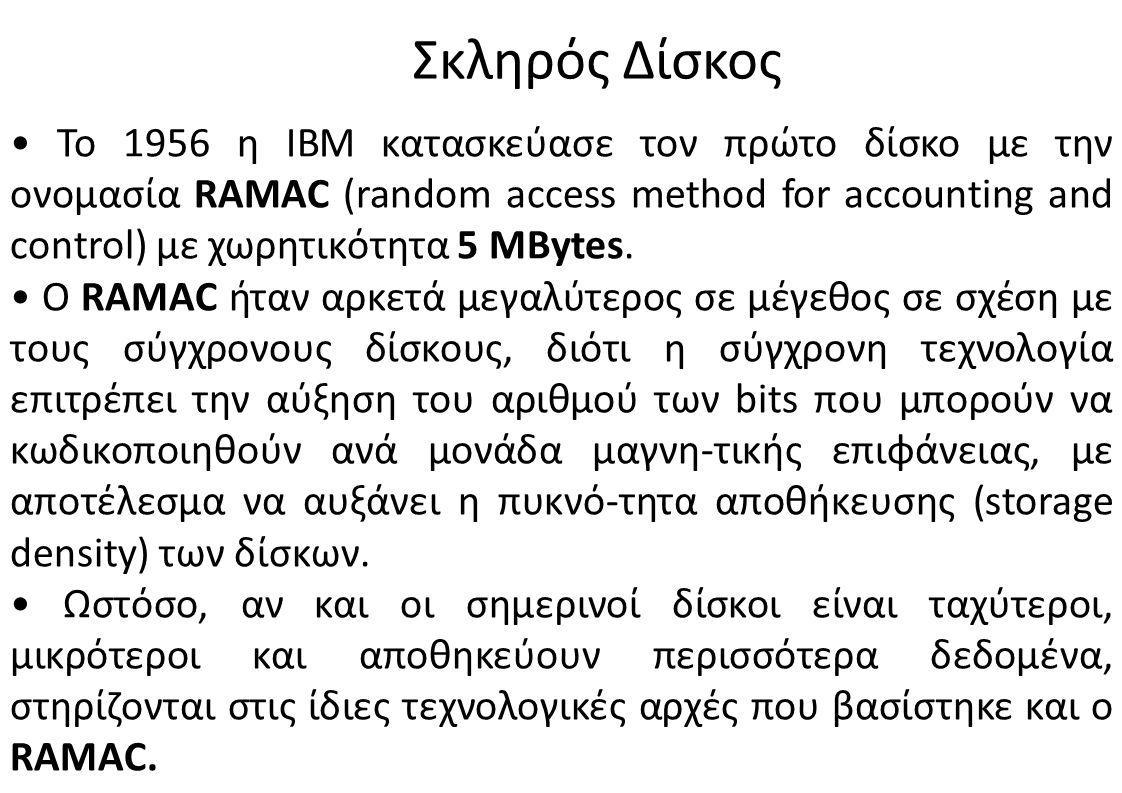 • Το 1956 η IBM κατασκεύασε τον πρώτο δίσκο με την ονομασία RAMAC (random access method for accounting and control) με χωρητικότητα 5 MBytes.
