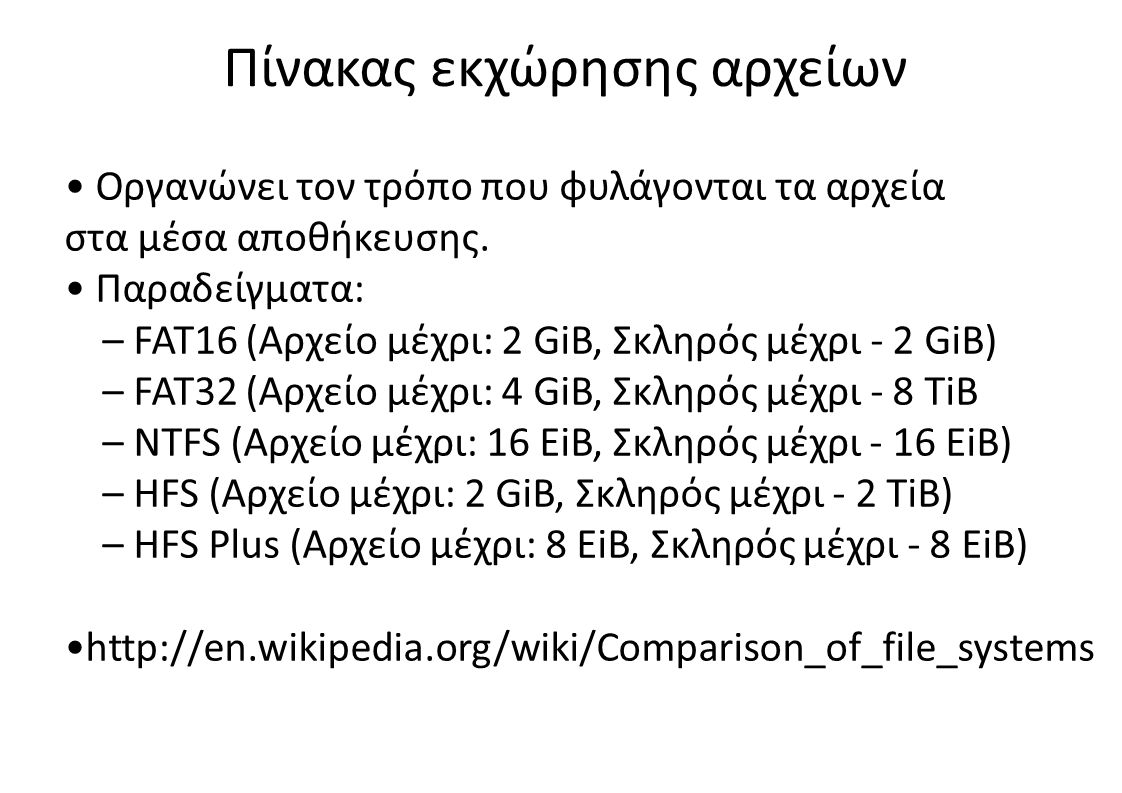 • Οργανώνει τον τρόπο που φυλάγονται τα αρχεία στα μέσα αποθήκευσης. • Παραδείγματα: – FAT16 (Αρχείο μέχρι: 2 GiB, Σκληρός μέχρι - 2 GiB) – FAT32 (Αρχ
