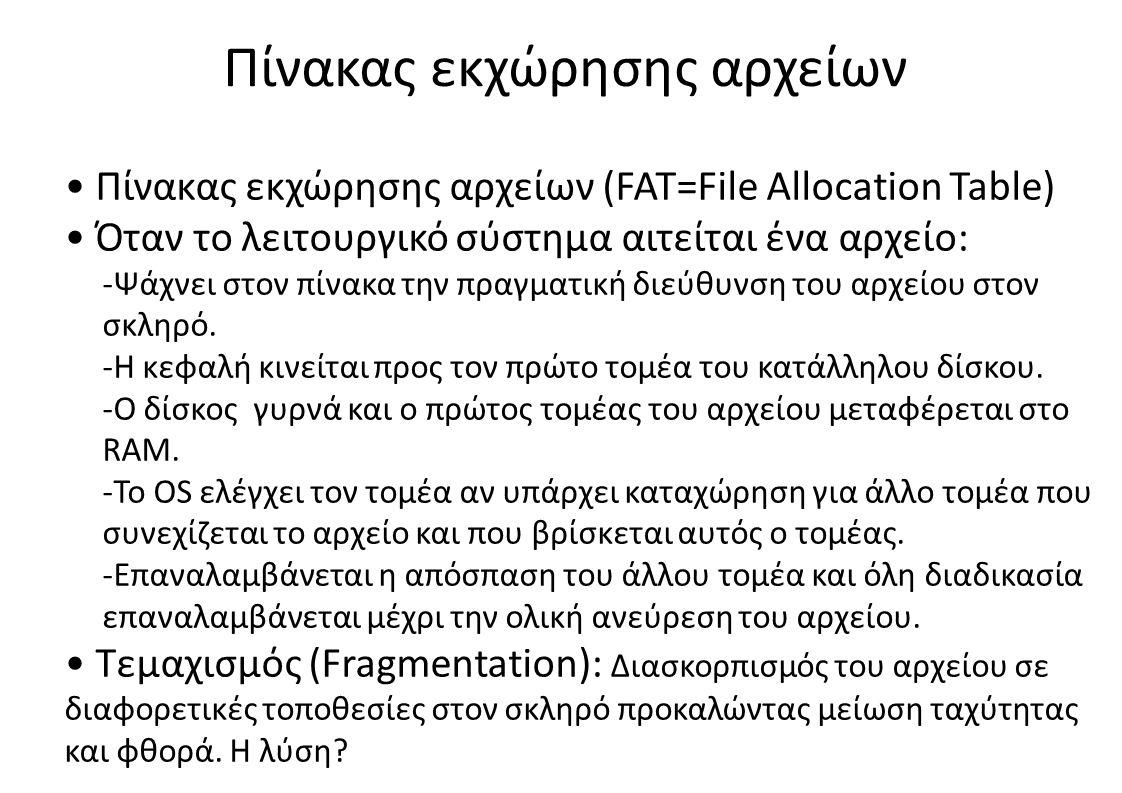 • Πίνακας εκχώρησης αρχείων (FAT=File Allocation Table) • Όταν το λειτουργικό σύστημα αιτείται ένα αρχείο: -Ψάχνει στον πίνακα την πραγματική διεύθυνση του αρχείου στον σκληρό.