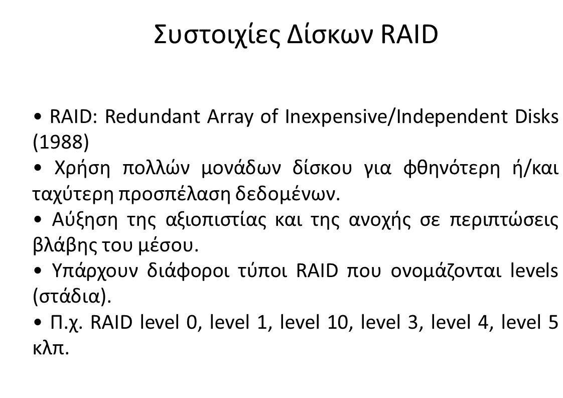 • RAID: Redundant Array of Inexpensive/Independent Disks (1988) • Χρήση πολλών μονάδων δίσκου για φθηνότερη ή/και ταχύτερη προσπέλαση δεδομένων. • Αύξ