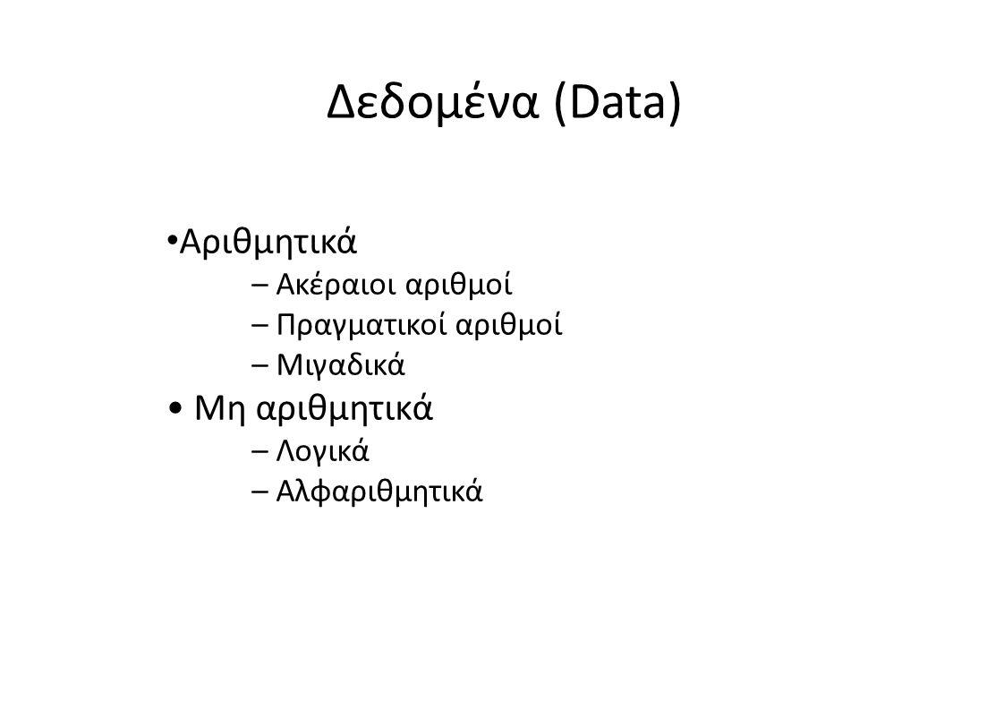 • Αριθμητικά – Ακέραιοι αριθμοί – Πραγματικοί αριθμοί – Μιγαδικά • Μη αριθμητικά – Λογικά – Αλφαριθμητικά Δεδομένα (Data)