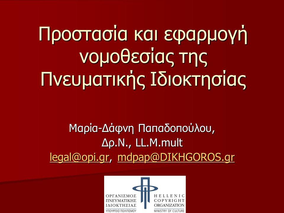 Προστασία και εφαρμογή νομοθεσίας της Πνευματικής Ιδιοκτησίας Μαρία-Δάφνη Παπαδοπούλου, Δρ.Ν., LL.M.mult legal@opi.grlegal@opi.gr, mdpap@DIKHGOROS.gr