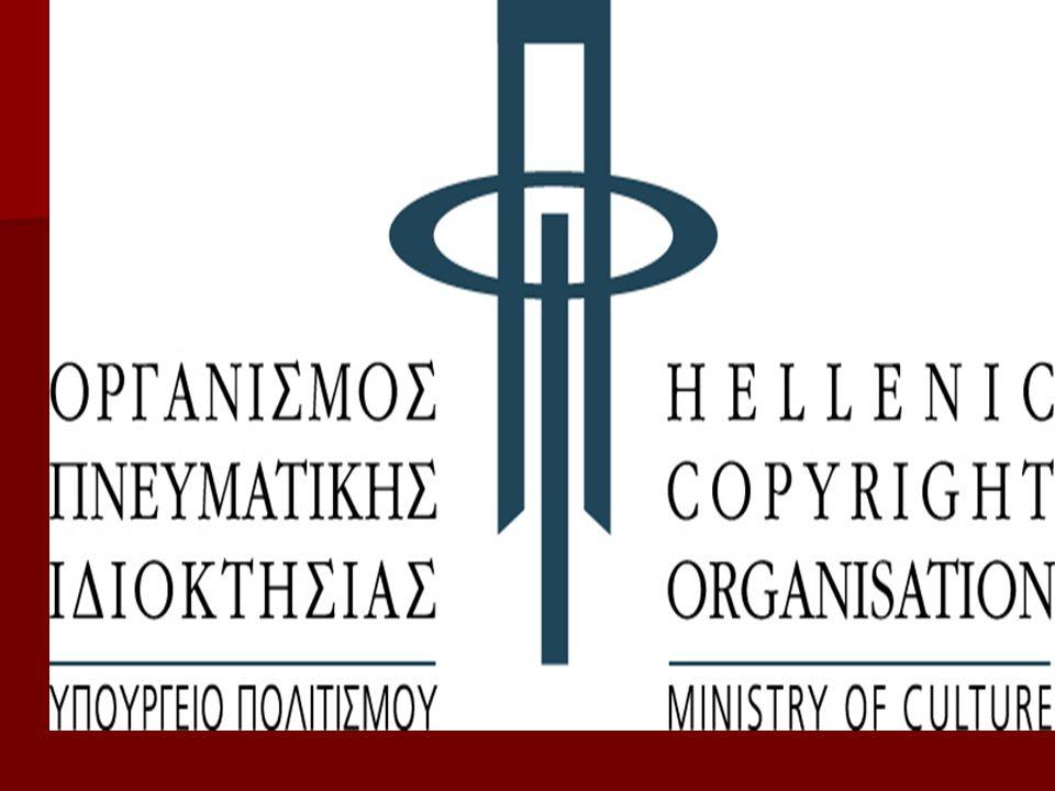 Ο Οργανισμός Πνευματικής Ιδιοκτησίας είναι Νομικό Πρόσωπο Ιδιωτικού Δικαίου, με έδρα την Αθήνα και εποπτεύεται από το Υπουργείο Πολιτισμού.