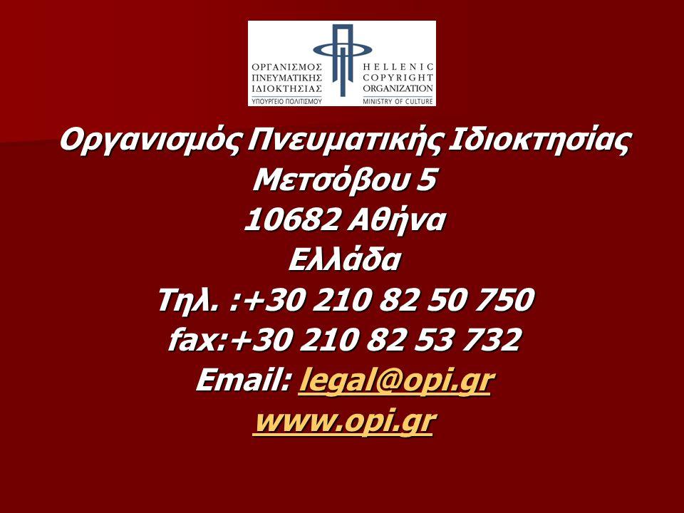 Οργανισμός Πνευματικής Ιδιοκτησίας Μετσόβου 5 10682 Αθήνα Ελλάδα Τηλ. :+30 210 82 50 750 fax:+30 210 82 53 732 Email: legal@opi.gr legal@opi.gr www.op