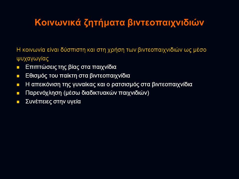 Βία στα παιχνίδια Η διαμάχη για τις επιπτώσεις της βίας των παιχνιδιών ξεκινά από το 1976  Mortal Kombat (1992)  Το μακελειό που προκάλεσαν οι Dylan Klebold και Eric Harris το 1999 στο λύκειο Columbine  Τα ΜΜΕ απέδωσαν την πράξη των παιδιών στην εμμονή τους με το παιχνίδι Doom (1994)  Οι γονείς έκαναν αγωγή, το δικαστήριο απέρριψε την αγωγή ως αβάσιμη