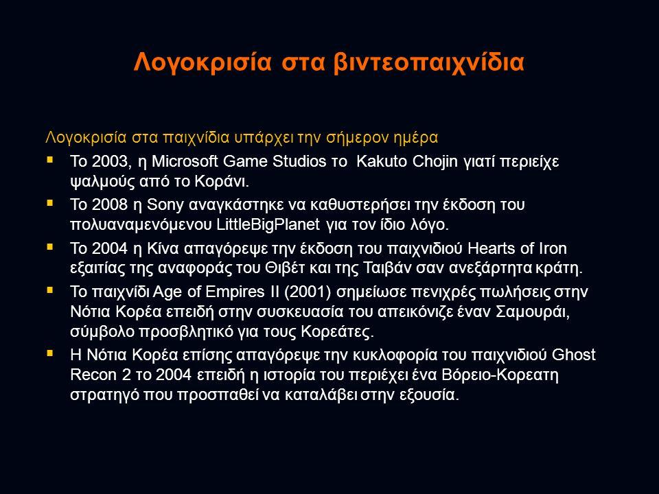 Λογοκρισία στα βιντεοπαιχνίδια Λογοκρισία στα παιχνίδια υπάρχει την σήμερον ημέρα  Το 2003, η Microsoft Game Studios το Kakuto Chojin γιατί περιείχε