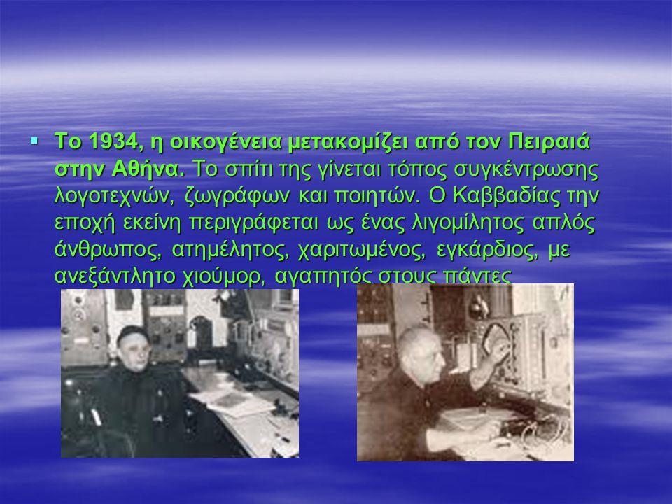  Το 1934, η οικογένεια μετακομίζει από τον Πειραιά στην Αθήνα.