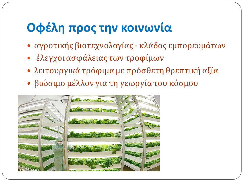 Οφέλη προς την κοινωνία  αγροτικής βιοτεχνολογίας - κλάδος εμπορευμάτων  έλεγχοι ασφάλειας των τροφίμων  λειτουργικά τρόφιμα με πρόσθετη θρεπτική α