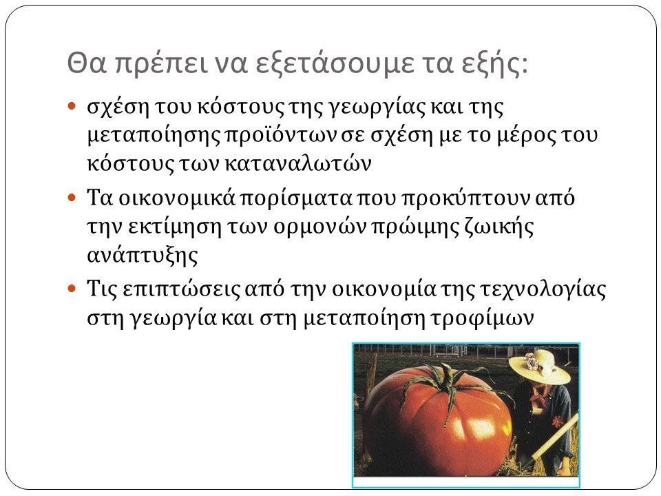 Θα πρέπει να εξετάσουμε τα εξής :  σχέση του κόστους της γεωργίας και της μεταποίησης προϊόντων σε σχέση με το μέρος του κόστους των καταναλωτών  Τα