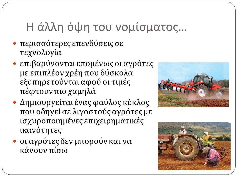 Η άλλη όψη του νομίσματος …  περισσότερες επενδύσεις σε τεχνολογία  επιβαρύνονται επομένως οι αγρότες με επιπλέον χρέη που δύσκολα εξυπηρετούνται αφ