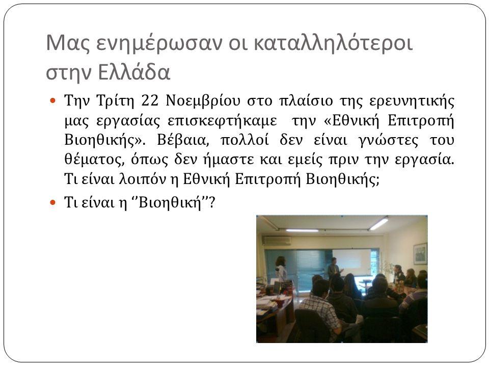 Μας ενημέρωσαν οι καταλληλότεροι στην Ελλάδα  Την Τρίτη 22 Νοεμβρίου στο πλαίσιο της ερευνητικής μας εργασίας επισκεφτήκαμε την « Εθνική Επιτροπή Βιο
