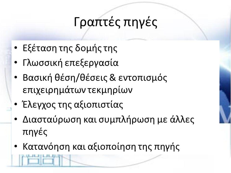Γραπτές πηγές • Εξέταση της δομής της • Γλωσσική επεξεργασία • Βασική θέση/θέσεις & εντοπισμός επιχειρημάτων τεκμηρίων • Έλεγχος της αξιοπιστίας • Δια