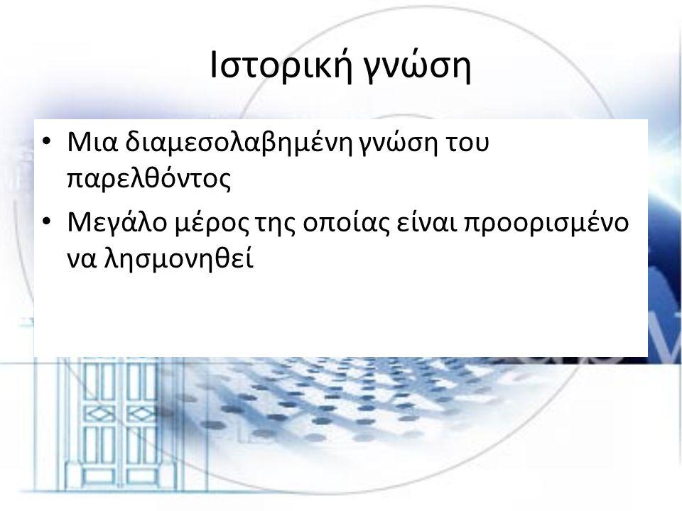 Ανανεωτικές τάσεις • Πολυπρισματική προσέγγιση Πολυπρισματική προσέγγιση • Βιωματική προσέγγιση – ενσυναίσθηση Βιωματική προσέγγιση – ενσυναίσθηση • Ισοβαρής ιστοριογραφική προσέγγιση κάθε τομέα της ανθρώπινης δραστηριότητας Ισοβαρής ιστοριογραφική προσέγγιση κάθε τομέα της ανθρώπινης δραστηριότητας • Εναλλακτική ιστορία Εναλλακτική ιστορία