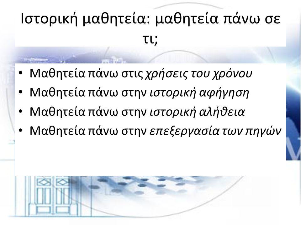 Μαθητεία πάνω στις χρήσεις του χρόνου • χρονολογικές σχέσεις και αποστάσεις (προγενέστερο, μεταγενέστερο, σύγχρονο) • γενεά • ιστορική εξέλιξη – μεταβολή • χρονολογική ταινία (οπτικοποιημένη αναπαράσταση του χρόνου) • περιοδολόγηση (ως κατασκευή του ιστορικού) • διάρκεια (μικρή, μέση, μακρά)
