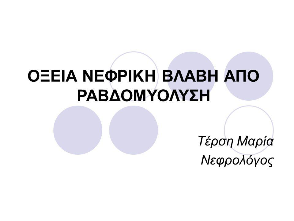 Τέρση Μαρία Νεφρολόγος ΟΞΕΙΑ ΝΕΦΡΙΚΗ ΒΛΑΒΗ ΑΠΟ ΡΑΒΔΟΜΥΟΛΥΣΗ