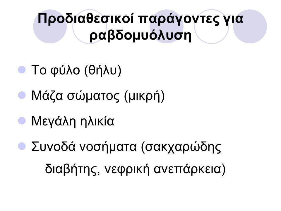 Προδιαθεσικοί παράγοντες για ραβδομυόλυση  Το φύλο (θήλυ)  Μάζα σώματος (μικρή)  Μεγάλη ηλικία  Συνοδά νοσήματα (σακχαρώδης διαβήτης, νεφρική ανεπάρκεια)
