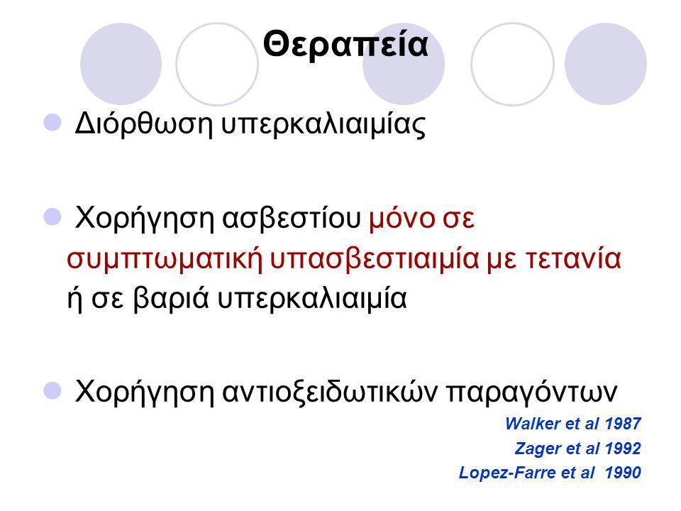Θεραπεία  Διόρθωση υπερκαλιαιμίας  Χορήγηση ασβεστίου μόνο σε συμπτωματική υπασβεστιαιμία με τετανία ή σε βαριά υπερκαλιαιμία  Χορήγηση αντιοξειδωτ