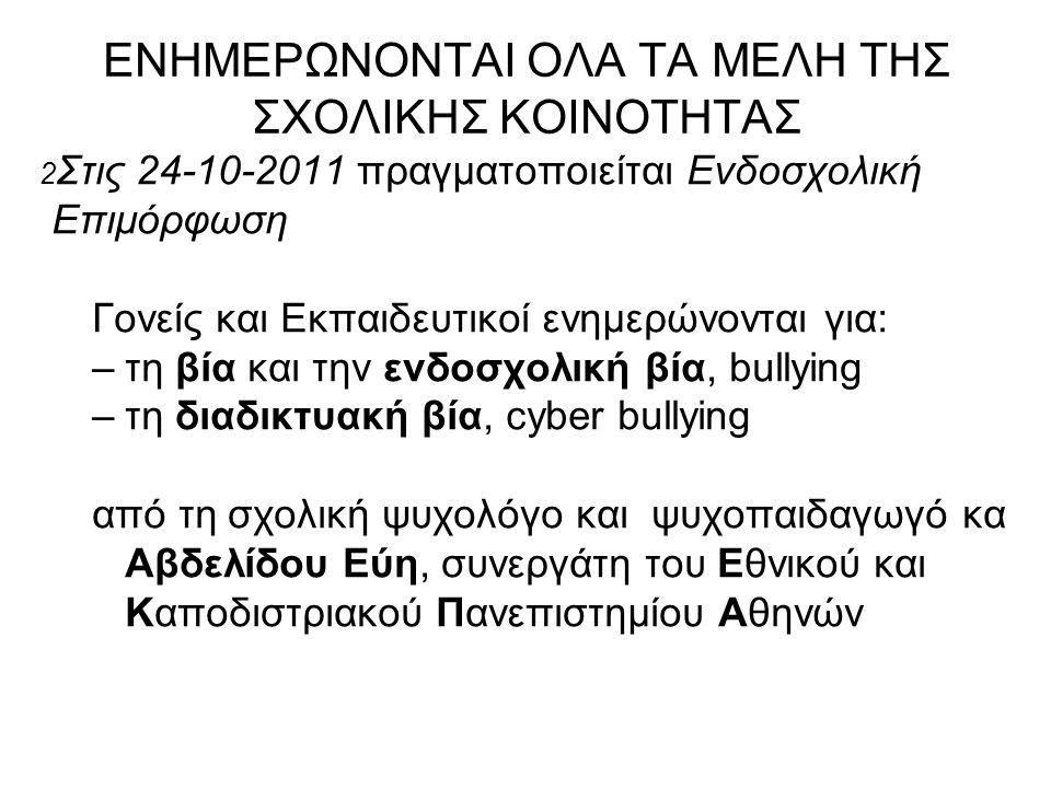 ΕΝΗΜΕΡΩΝΟΝΤΑΙ ΟΛΑ ΤΑ ΜΕΛΗ ΤΗΣ ΣΧΟΛΙΚΗΣ ΚΟΙΝΟΤΗΤΑΣ 2 Στις 24-10-2011 πραγματοποιείται Ενδοσχολική Επιμόρφωση Γονείς και Εκπαιδευτικοί ενημερώνονται για