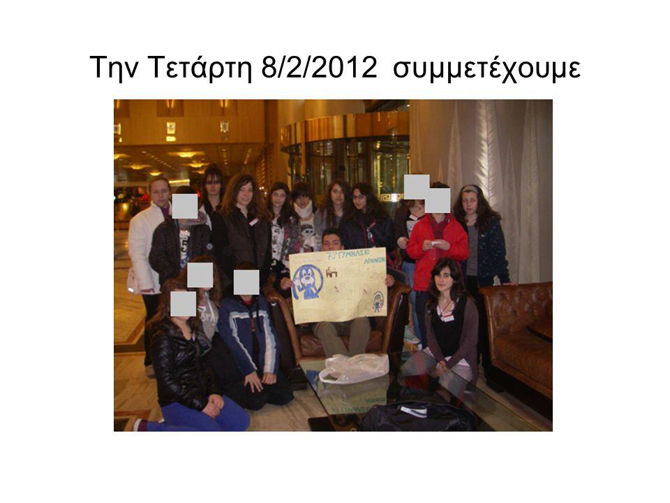 Την Τετάρτη 8/2/2012 συμμετέχουμε