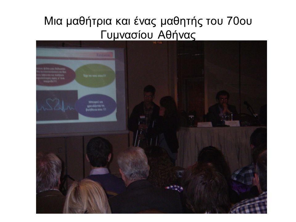 Μια μαθήτρια και ένας μαθητής του 70ου Γυμνασίου Αθήνας