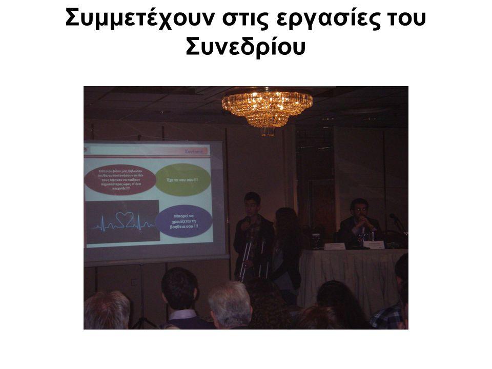 Συμμετέχουν στις εργασίες του Συνεδρίου