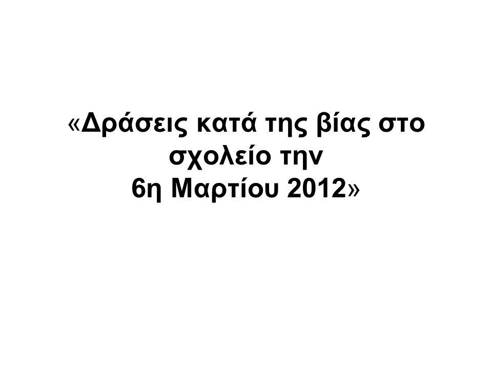 «Δράσεις κατά της βίας στο σχολείο την 6η Μαρτίου 2012»