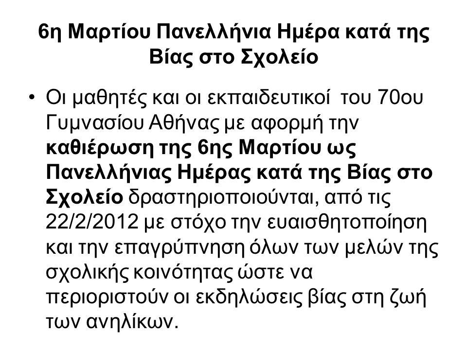 6η Μαρτίου Πανελλήνια Ημέρα κατά της Βίας στο Σχολείο •Οι μαθητές και οι εκπαιδευτικοί του 70ου Γυμνασίου Αθήνας με αφορμή την καθιέρωση της 6ης Μαρτί