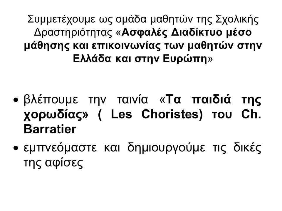 Συμμετέχουμε ως ομάδα μαθητών της Σχολικής Δραστηριότητας «Ασφαλές Διαδίκτυο μέσο μάθησης και επικοινωνίας των μαθητών στην Ελλάδα και στην Ευρώπη» 
