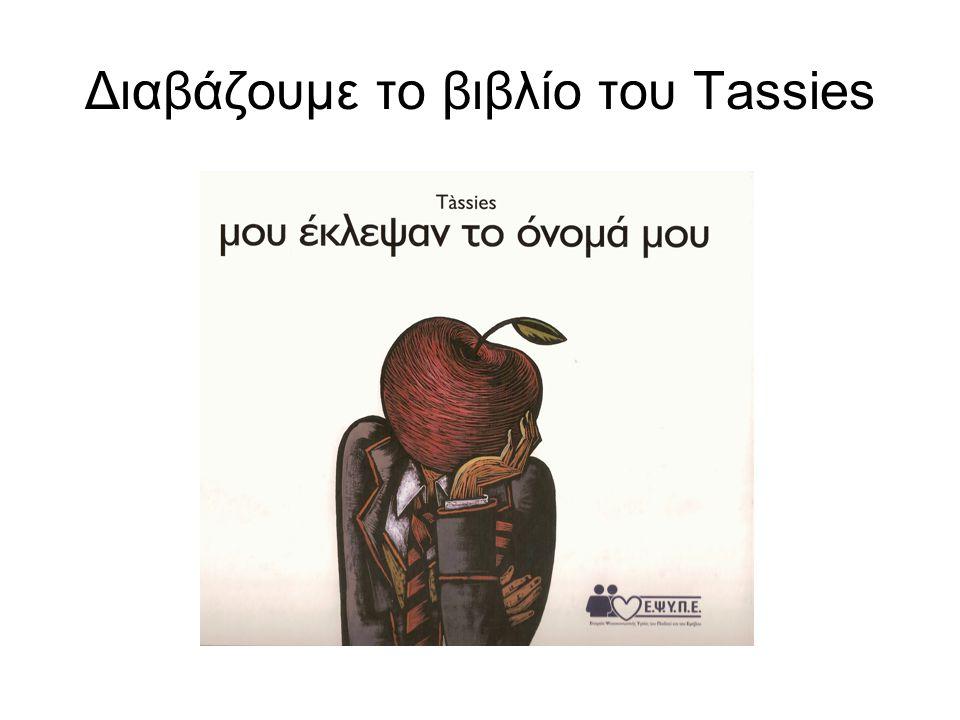 Διαβάζουμε το βιβλίο του Tassies