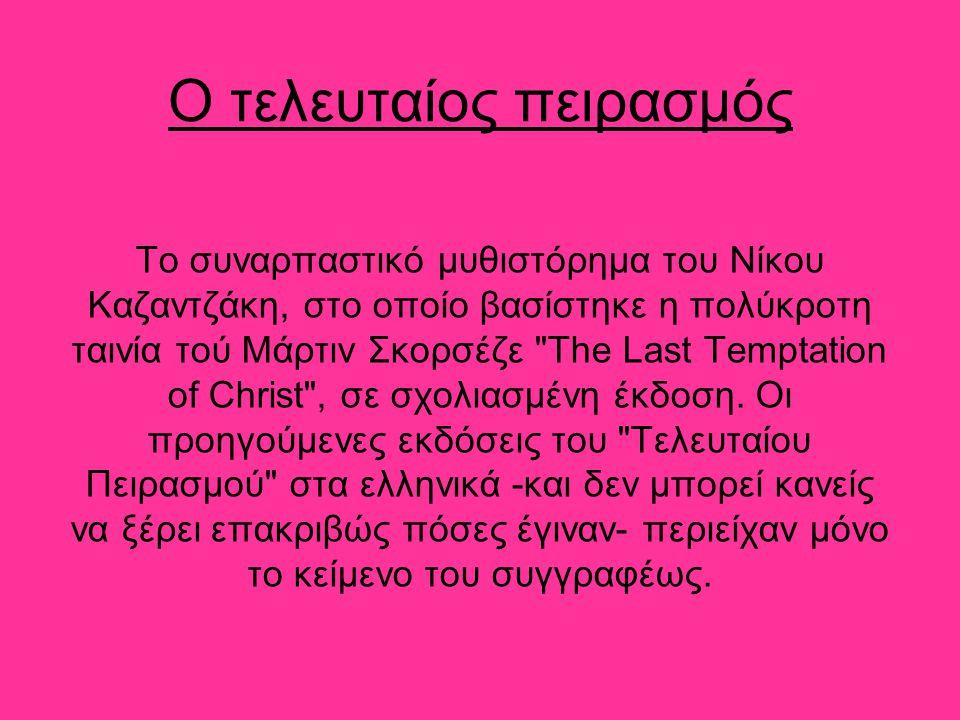 Λίγα λόγια για το έργο του •Ο Τελευταίος Πειρασμός είναι η καζαντζακική αναδημιουργία τής ζωής και του Πάθους τού Χριστού.