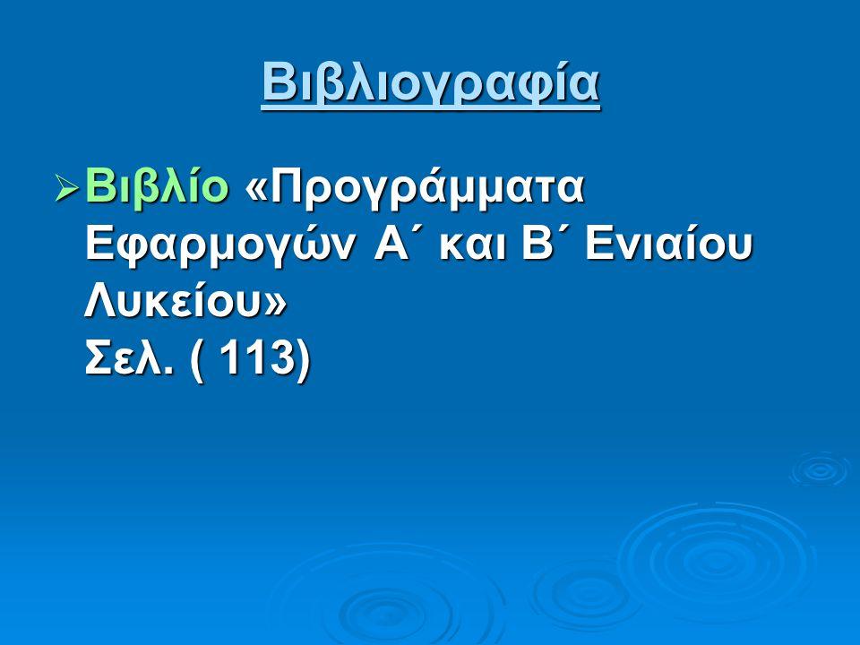 Ασκήσεις  Βιβλίο «Προγράμματα Εφαρμογών Α΄ και Β΄ Ενιαίου Λυκείου»  Σελ (122-124) Ασκήσεις (1,2,3α,3β,4α,5,6,7,8) Ασκήσεις (1,2,3α,3β,4α,5,6,7,8)