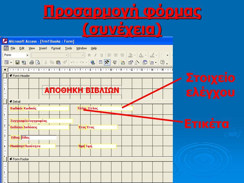 Προσαρμογή φόρμας(συνέχεια)  Από το αρχικό παράθυρο επιλέγω 1) Form 2) Form name 3) View 4) Design view