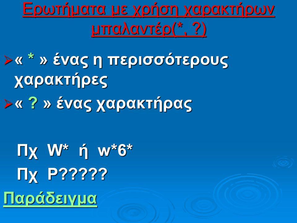 Μάθημα 9(στόχοι)  Ερωτήματα με χρήση χαρακτήρων μπαλαντέρ(*, ?)  Ερωτήματα με χρήση τελεστών σύγκρισης (, =, =)  Ερωτήματα με χρήση λογικών τελεστώ