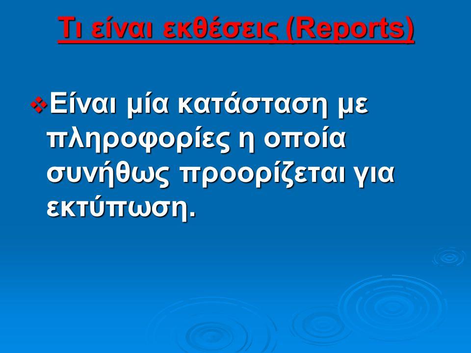 Μάθημα 10(στόχοι)  Τι είναι εκθέσεις (Reports)  Δημιουργία αυτόματης έκθεσης (AutoReport)  Δημιουργία έκθεσης με την βοήθεια του μάγου (report wiza