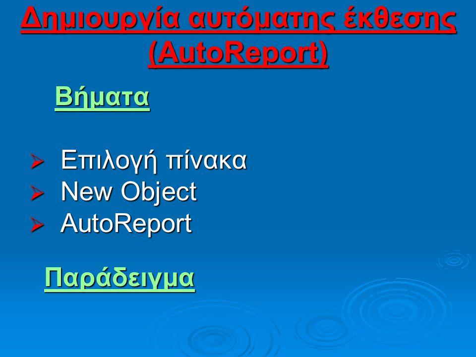 Τι είναι εκθέσεις (Reports)  Είναι μία κατάσταση με πληροφορίες η οποία συνήθως προορίζεται για εκτύπωση.