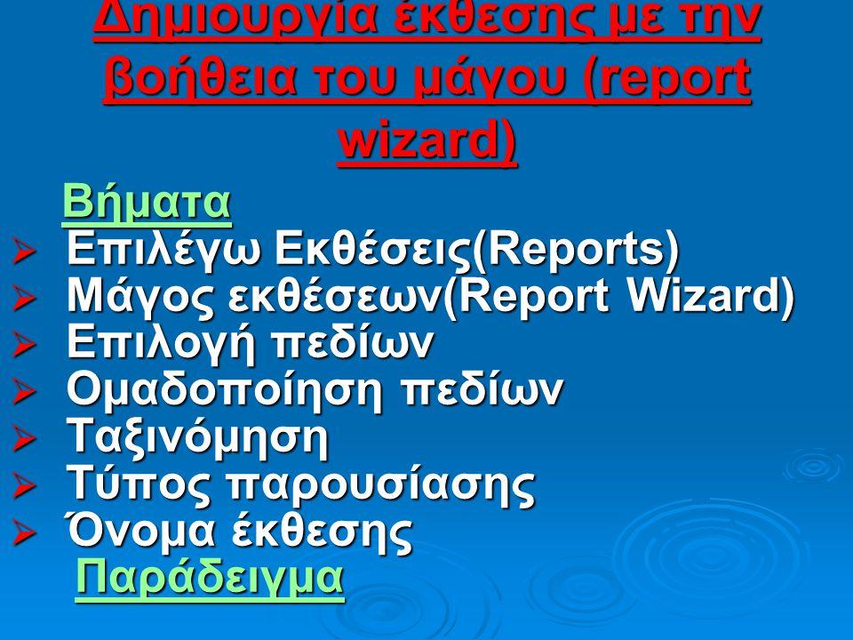 Δημιουργία αυτόματης έκθεσης (AutoReport) Βήματα Βήματα  Επιλογή πίνακα  New Object  AutoReport Παράδειγμα Παράδειγμα Παράδειγμα