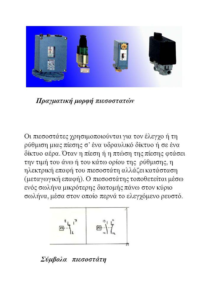 Πραγματική μορφή πιεσοστατών Οι πιεσοστάτες χρησιμοποιούνται για τον έλεγχο ή τη ρύθμιση μιας πίεσης σ' ένα υδραυλικό δίκτυο ή σε ένα δίκτυο αέρα.